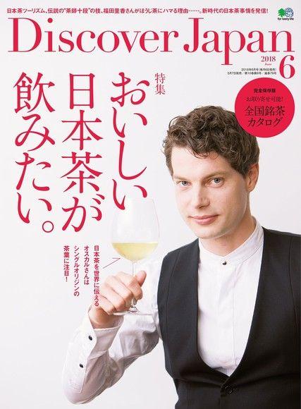 Discover Japan 2018年6月號 Vol.80 【日文版】