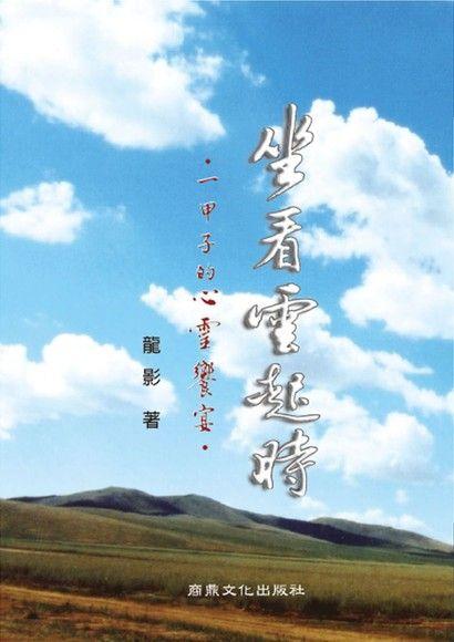 坐看雲起時--一甲子的心靈饗宴