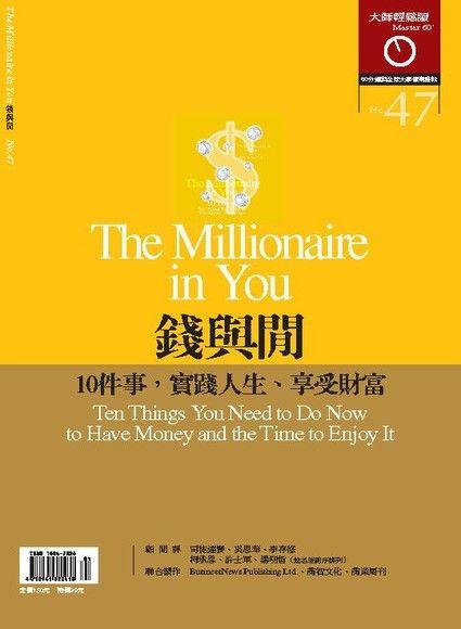 大師輕鬆讀047:錢與閒