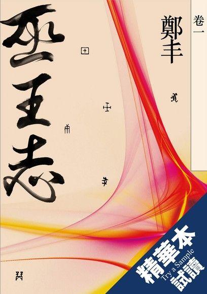 巫王志.卷一(試讀精華本)