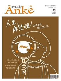 Anke安可人生雜誌第11期