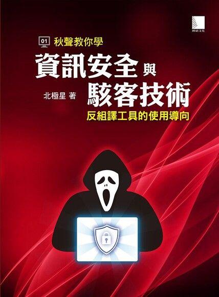 秋聲教你學資訊安全與駭客技術