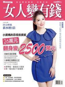 女人變有錢雙月刊 01-02月號/2015 第37期