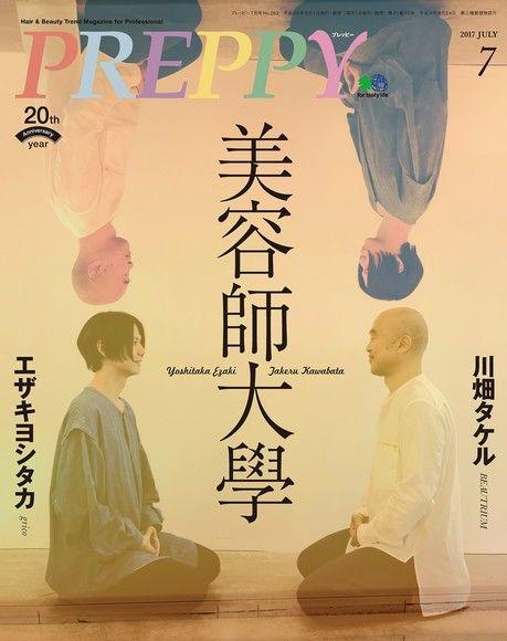 PREPPY 2017年7月號 【日文版】