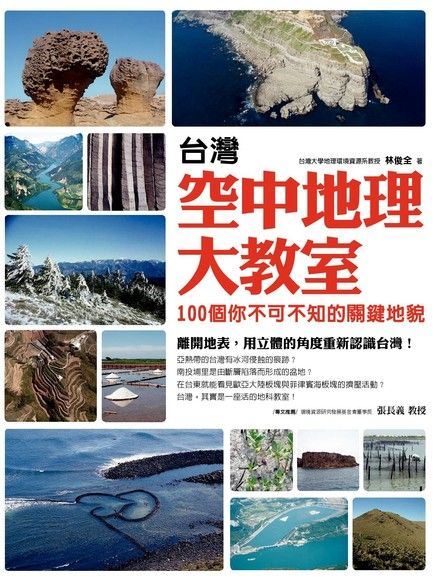 台灣空中地理大教室:100個你不可不知的關鍵地貌