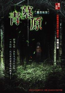 異遊鬼簿卷四:青墓原