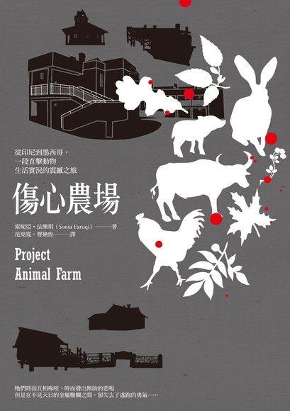 傷心農場:從印尼到墨西哥,一段直擊動物生活實況的震撼之旅