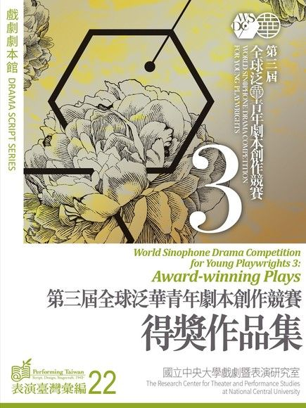 第三屆全球泛華青年劇本創作競賽得獎作品集