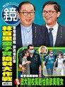 鏡週刊 第209期 2020/09/30