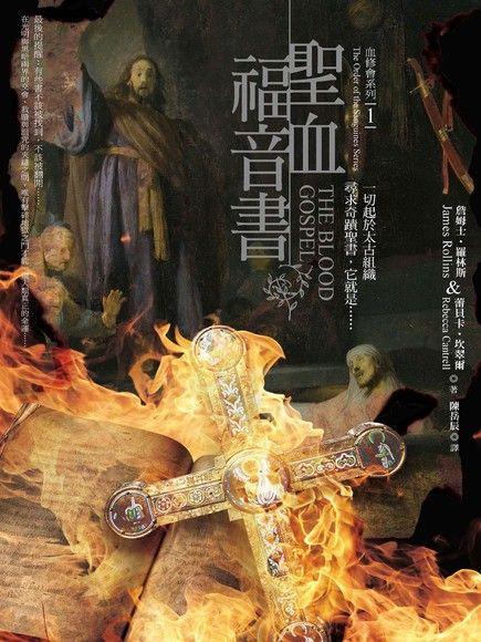 血修會系列(1)聖血福音書