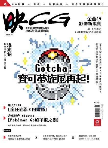 映CG 09月號 / 2018: Gotcha!寶可夢旋風再起!