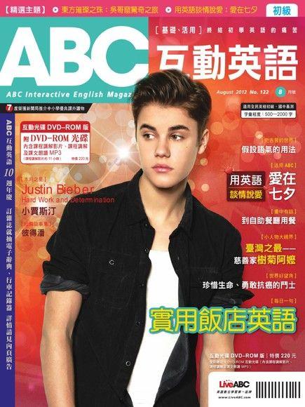 ABC互動英語 08月號/2012年 第122期