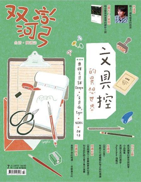 双河彎 生活.閱讀誌 2013年7月號