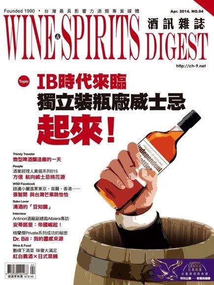 酒訊Wine & Spirits Digest 04月號/2014 第94期