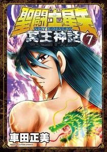 聖闘士星矢NEXT DIMENSION冥王神話7