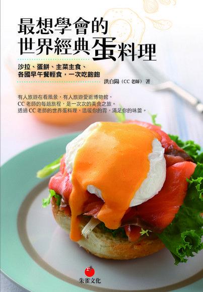 最想學會的世界經典蛋料理