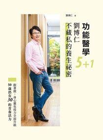 功能醫學5+1:劉博仁不藏私的養生祕密