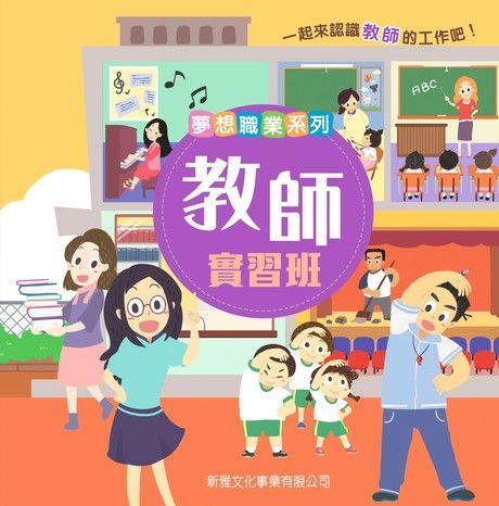 夢想職業系列:教師實習班