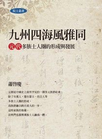 九州四海風雅同:元代多族士人圈的形成與發展