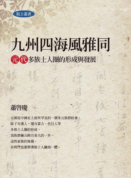 九州四海風雅同:元代多族士人圈的形成與發展(精裝)
