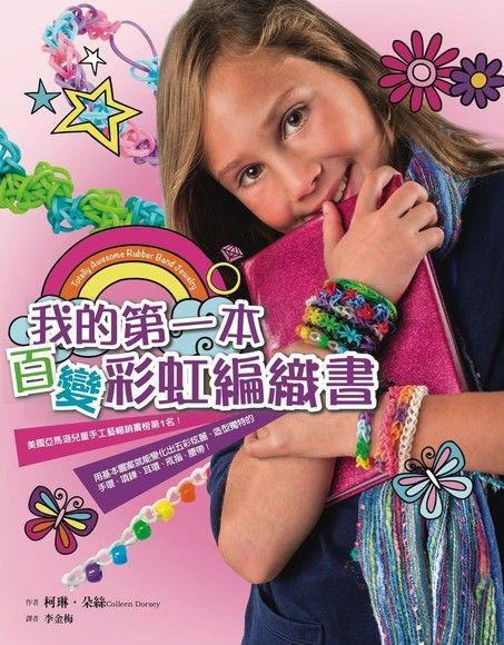 我的第一本百變彩虹編織書