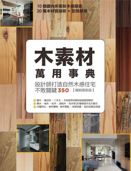 木素材萬用事典: 設計師打造自然木感住宅不敗關鍵350