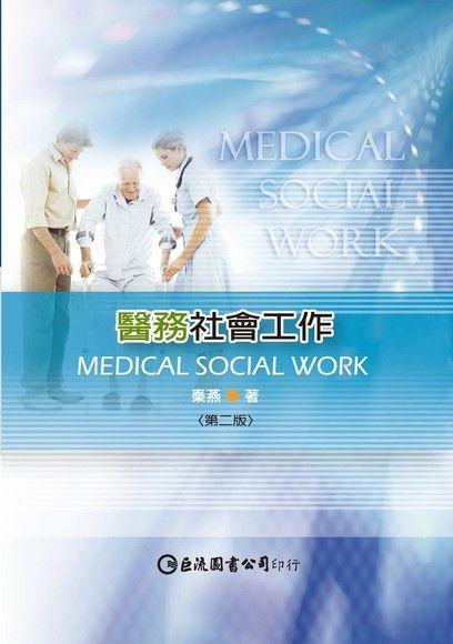 醫務社會工作(第二版)