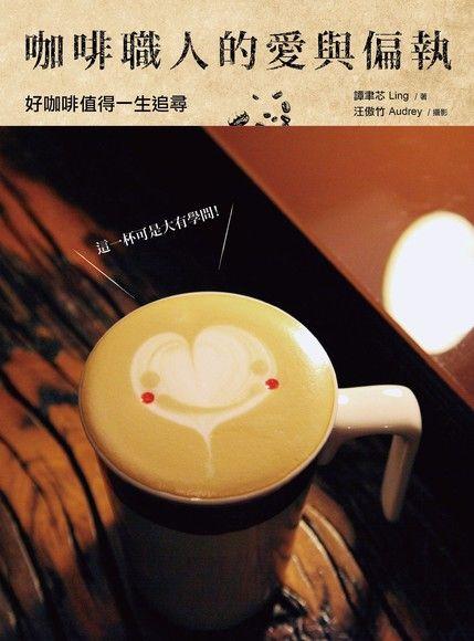 咖啡職人的愛與偏執:好咖啡值得一生追尋