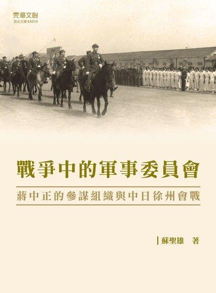 戰爭中的軍事委員會
