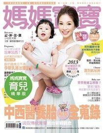 媽媽寶寶育兒版 09月號/2013 第319期