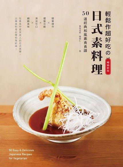 輕鬆作超好吃の日式素料理(暢銷新版)