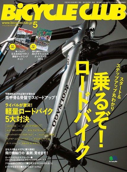 BiCYCLE CLUB 2018年5月號 No.397 【日文版】