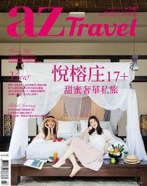AZ Travel 03月號/2017 第167期