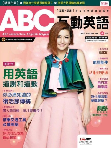 ABC互動英語 04月號/2015 第154期
