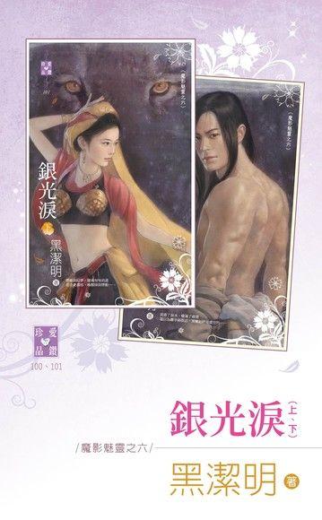 銀光淚(上、下)~魔影魅靈之六(套書,共兩冊)