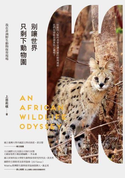 別讓世界只剩下動物園:我在非洲野生動物保育現場