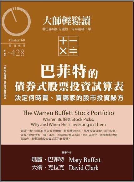 大師輕鬆讀428:巴菲特的債券式股票投資試算表