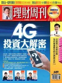 理財周刊 第689期 2013/11/07