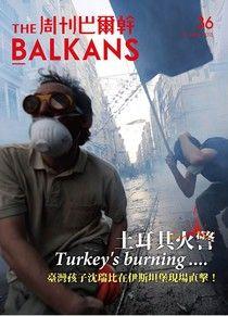周刊巴爾幹No.36:土耳其火警