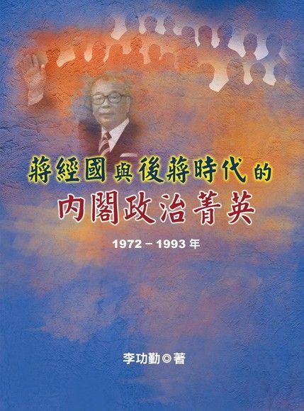 蔣經國與後蔣時代的內閣政治菁英(1972~1993年)