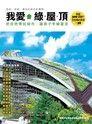 我愛綠屋頂:把自然帶回城市,讓房子冬暖夏涼
