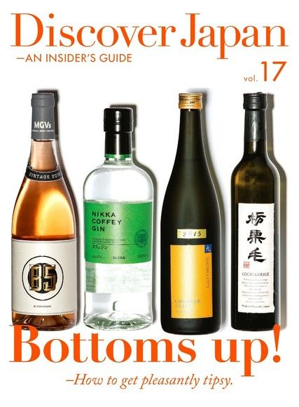 Discover Japan - AN INSIDER'S GUIDE Vol.17