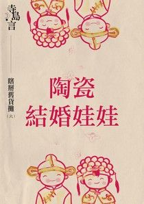 瞎掰舊貨攤(六):陶瓷結婚娃娃