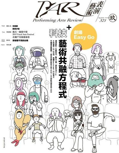 PAR 表演藝術 09月號/2019 第321期