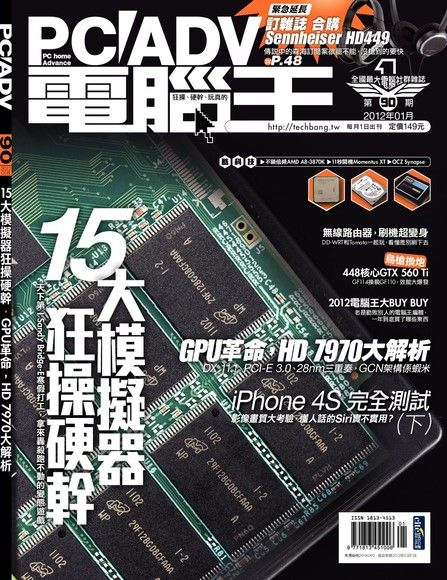 PC home Advance 電腦王 01月號/2012 第90期