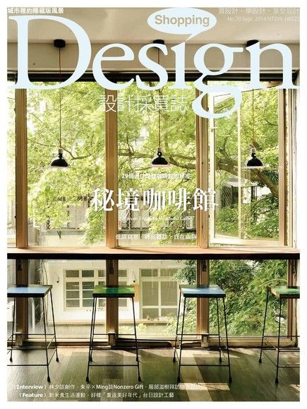 Shopping Design 09月號/2014 第70期