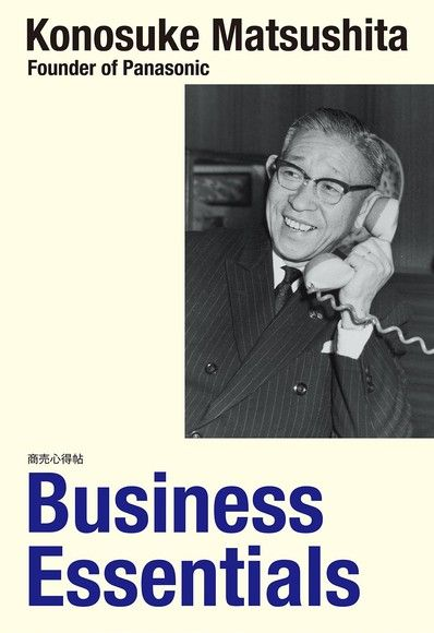 [英文版]商業心得集(Business Essentials)