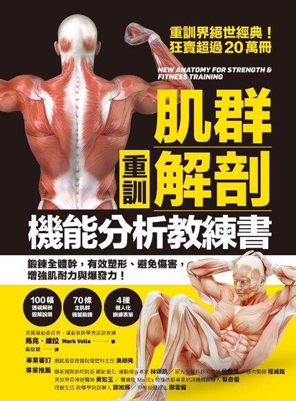【重訓】肌群解剖×機能分析教練書