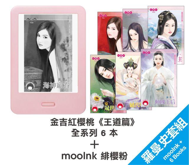 mooInk 緋櫻粉 +金吉【王道篇】羅曼史套組