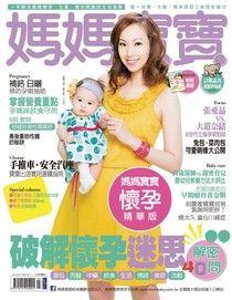 媽媽寶寶孕婦版 07月號/2013 第317期